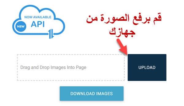 مواقع تغيير خلفية الصورة اون لاين بدون برامج وتحويل الصورة الى شفافة للايفون وللاندرويد إدراك