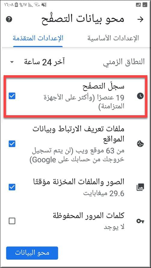 مسح المواقع التي تم زيارتها من الموبايل