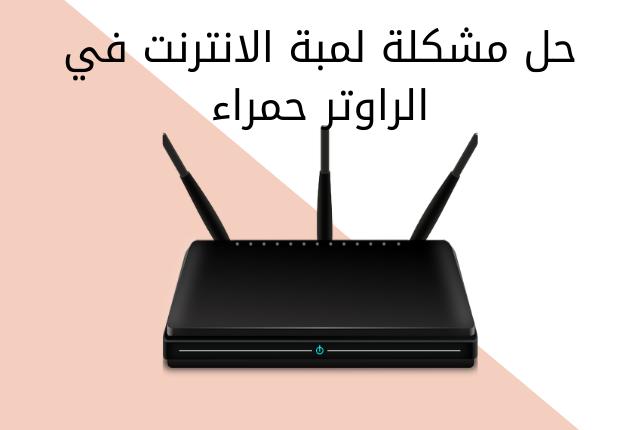 حل مشكلة لمبة الانترنت في الراوتر حمراء