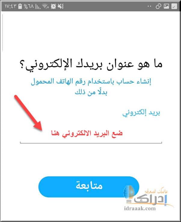 انشاء حساب سناب شات جديد بدون رقم هاتف