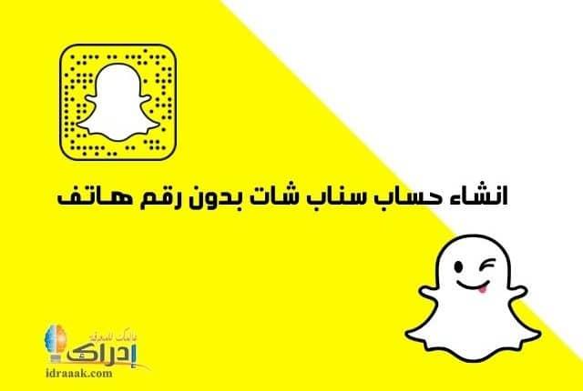 Create Snapchat account
