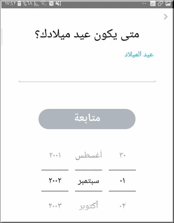 انشاء حساب سناب شات جديد من الجوال بدون رقم هاتف