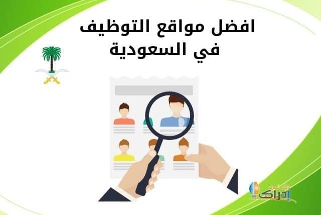 افضل مواقع التوظيف في السعودية