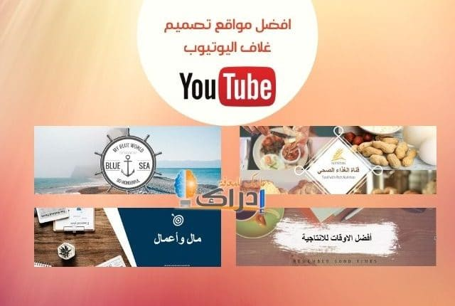 تصميم غلاف لقناة اليوتيوب