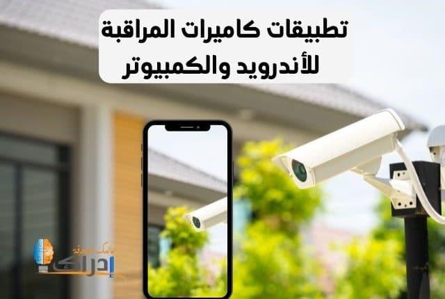تطبيقات كاميرات المراقبة للأندرويد والكمبيوتر
