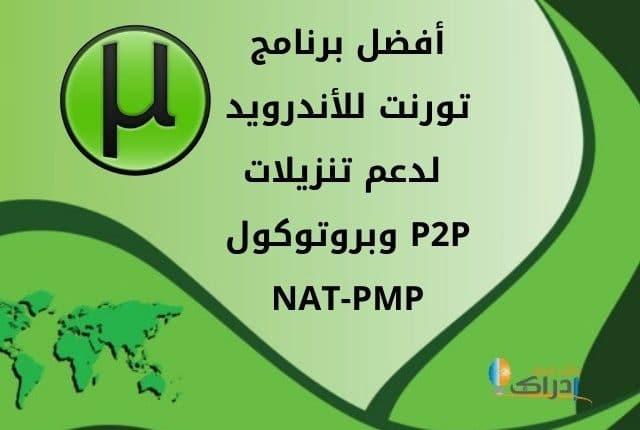 أفضل برنامج تورنت للأندرويد لدعم تنزيلات P2P وبروتوكول NAT-PMP