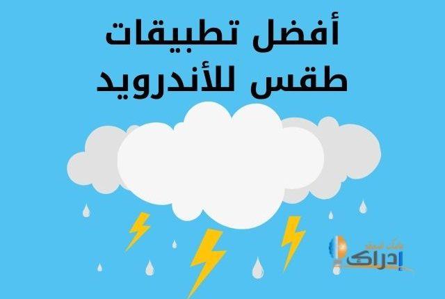 أفضل برنامج طقس للأندرويد 11 أميز تطبيقات الطقس للاندرويد لمعرفة الاحوال الجوية
