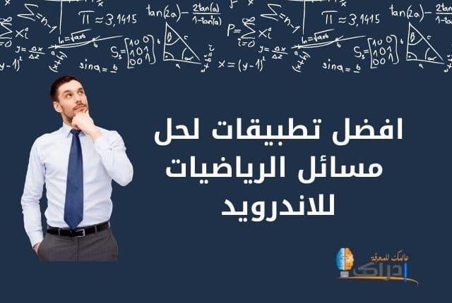 أفضل برنامج لحل مسائل الرياضيات للاندرويد