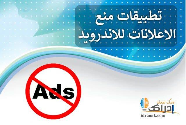 أفضل برنامج منع الإعلانات للأندرويد مجانا