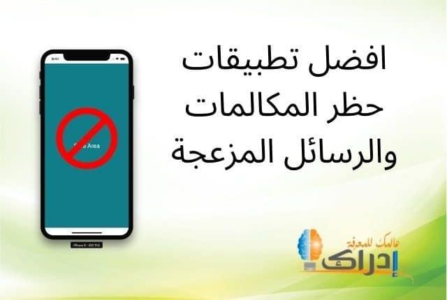 افضل تطبيقات حظر المكالمات والرسائل المزعجة