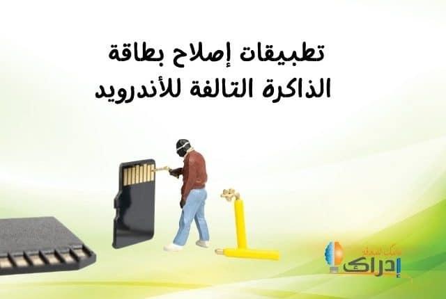 برنامج إصلاح بطاقة الذاكرة التالفة للأندرويد