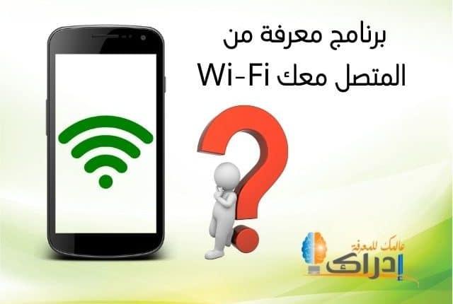 برنامج معرفة من المتصل معك على شبكة ال Wi-Fi