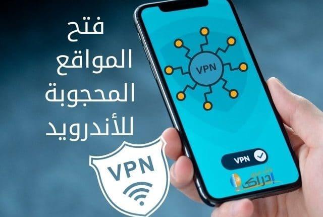 تحميل تطبيق فتح المواقع المحجوبة للأندرويد Best free VPN for Android