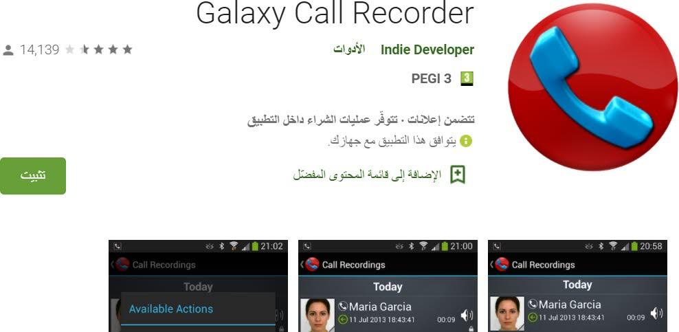 أفضل برنامج لتسجيل المكالمات للأندرويد