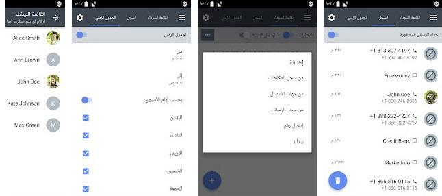 تطبيقات حظر المكالمات   11 تطبيق للتخلص من المكالمات المزعجة